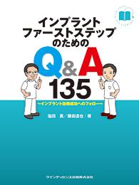 インプラントファーストステップのためのQ&A135