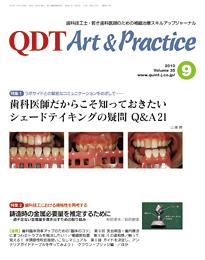QDT 2010年9月号