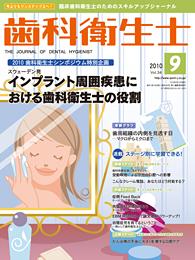 歯科衛生士 2010年9月号