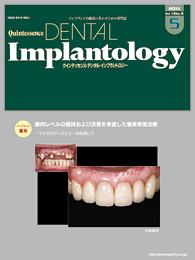 Quintessence DENTAL Implantology 2011年5号