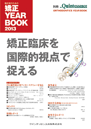 臨床家のための矯正YEARBOOK2013