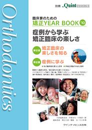 臨床家のための矯正 YEAR BOOK '10 症例から学ぶ矯正臨床の楽しさ