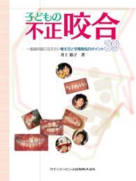 子どもの不正咬合 一般歯科医に伝えたい考え方と早期発見のポイント39
