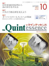 the Quintessence 2013年10月号