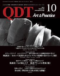 QDT 2013年10月号