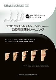 オーラル・インプラント・リハビリテーション・シリーズ Vol.1