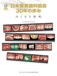 日本審美歯科協会30年の歩み