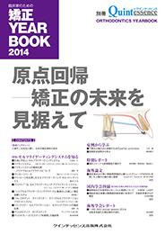 臨床家のための矯正YEARBOOK2014