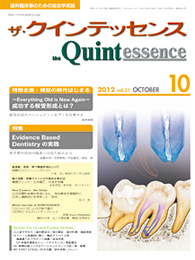 the Quintessence 2012年10月号
