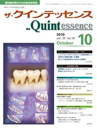 the Quintessence /2010年10月号