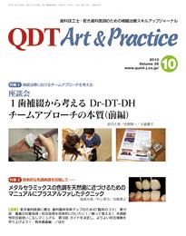QDT 2010年10月号