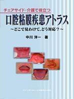 チェアサイド・介護で役立つ 口腔粘膜疾患アトラス~どこで見わけて、どう対応?~