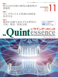 the Quintessence 2013年11月号