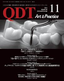 QDT 2013年11月号