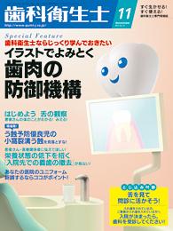 歯科衛生士2013年11月号