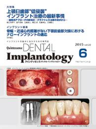 Quintessence DENTAL Implantology