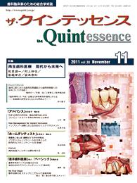 the Quintessence 2011年11月号