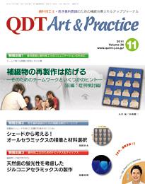 QDT 2011年11月号