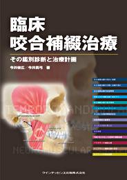 臨床咬合補綴治療 その鑑別診断と治療計画