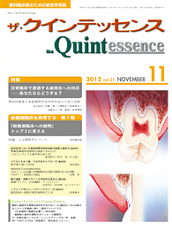 the Quintessence 2012年11月号