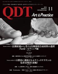 QDT 2012年11月号