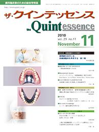 the Quintessence 2010年11月号