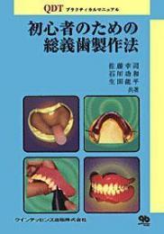 初心者のための総義歯製作法