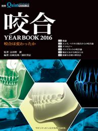 咬合 YEARBOOK 2016