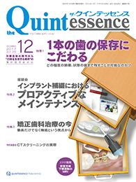 the Quintessence 2017年12号