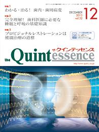 the Quintessence 2013年12月号