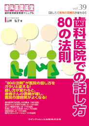 歯科医院経営実践マニュアル vol.39  歯科医院での話し方 80の法則
