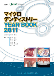 TQマイクロYEARBOOK 2011