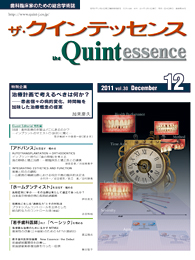 the Quintessence 2011年12月号