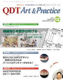 QDT 2011年12月号