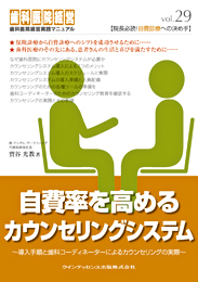 歯科医院経営実践マニュアルVol.29『自費率を高めるカウンセリングシステム』