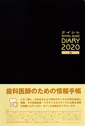 クイント DENTAL GUIDE DIARY 2020