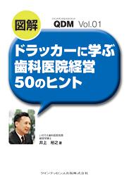 QDM Vol.01 図解 ドラッカーに学ぶ歯科医院経営50のヒント
