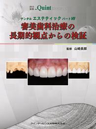 デンタルエステティック パート VII 審美歯科治療の長期的観点からの検証