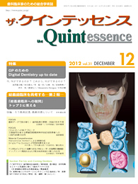 the Quintessence 2012年12月号