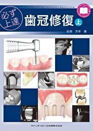 必ず上達 歯冠修復(上)