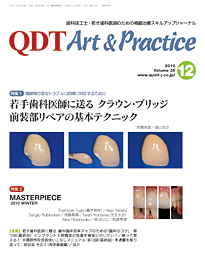 QDT2010年12月号