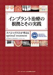 インプラント治療の根拠とその実践