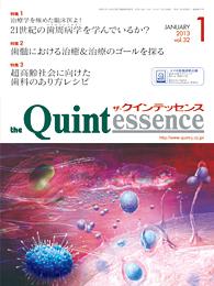 the Quintessence 2013年1月号