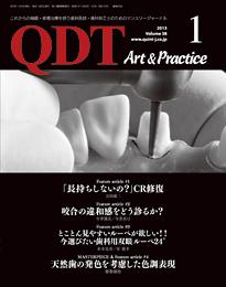 QDT2013年1月号