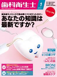 歯科衛生士2013年1月号