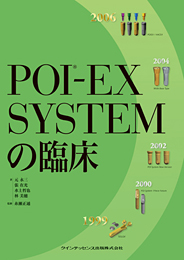 POI-EX SYSTEMの臨床