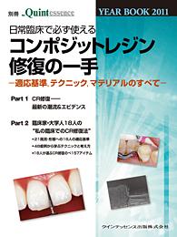 YEAR BOOK 2011 日常臨床で必ず使えるコンポジットレジン修復の一手
