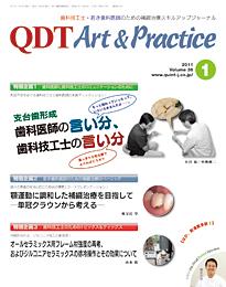 QDT 2011年1~12月号