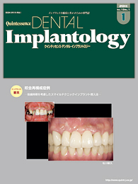 Quintessence DENTAL Implantology(QDI) 2011年1月