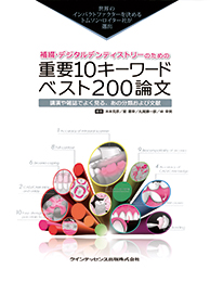 補綴・デジタルデンティストリーのための重要10キーワード ベスト200論文—世界のインパクトファクターを決めるトムソン・ロイター社が選出—